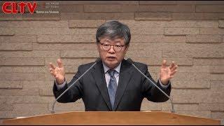 Gambar cover CLTV파워강좌_송태근 목사의 요한계시록 (45회)_'큰 성 바벨론의 파멸'