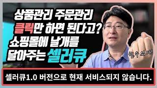 [9화] 셀러큐 - 인터넷쇼핑몰 상품관리 주문관리  한…