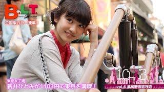 現在好評発売中! http://blt.zasshi.tv/list/201508.html】 テレビ情報...