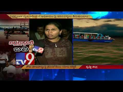 Minister Akhila Priya on Krishna river boat tragedy - TV9
