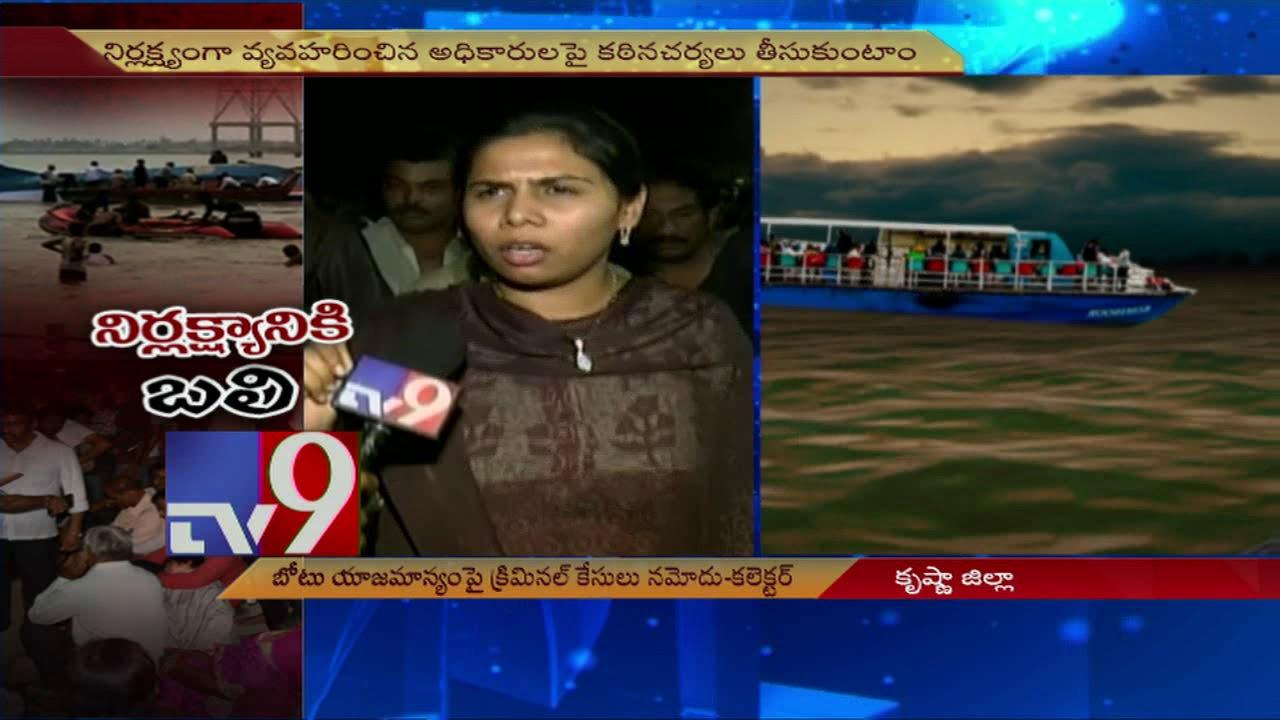krishna-boat-tragedy-ap-minister-akhila-priya-promises-probe-tv9
