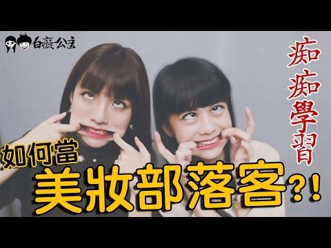 解碼!痴痴學習如何當美妝部落客?feat.GINA Hello!
