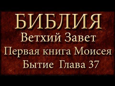 Ветхий завет, библия, читать онлайн