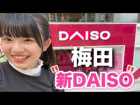 梅田にオープンした新DAISOに行ってみたらみたことないものが売っていた!!