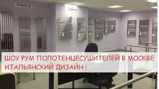 ПОЛОТЕНЦЕСУШИТЕЛИ BENETTO. ШОУ-РУМ В МОСКВЕ , обзор второго этажа.