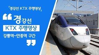 경강선 KTX 주행영상