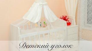Наш детский уголок, кроватка для малыша (кровать-трансформер)(Мой инстаграм: https://www.instagram.com/annagorinaa/ ✓Я вконтакте: https://vk.com/annagorina ✓Почта: anngorina@gmail.com Обставляя наш детский..., 2015-01-18T18:32:42.000Z)