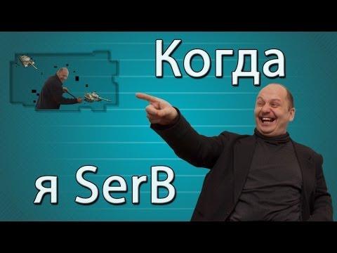 When I'm SerB