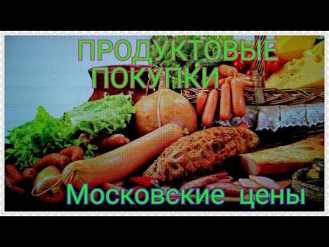 Продуктовые покупки|Московские цены на продукты|Магазины Перекресток и Пятерочка
