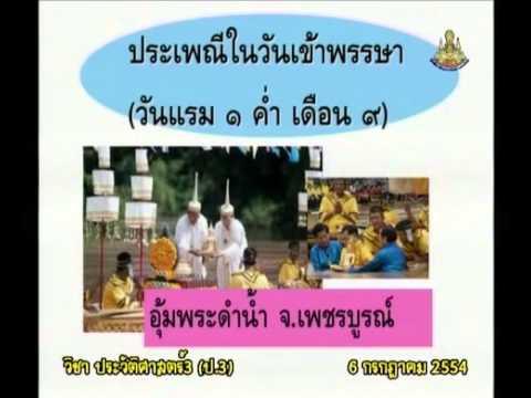 026 540706 P3his B historyp 3 ประวัติศาสตร์ป 3 ความสำคัญของเวลาแบบไทย  (วันทางจันทรคติ)