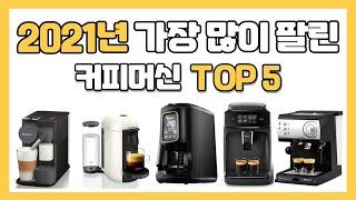 2021년 인기 커피메이커 커피머신 추천 TOP 5