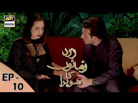 Zard Zamano Ka Sawera - Ep 10 - 3rd Feb 2018 - ARY Digital Drama