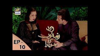 Zard Zamano Ka Sawera Episode 10 – 3rd February 2018 only on ARY Di...