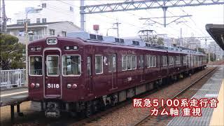 阪急5100系走行音 カム軸重視 新伊丹~塚口