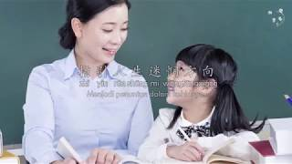 Gan Xie《感谢》慈济歌曲 | Terjemahan Indonesia