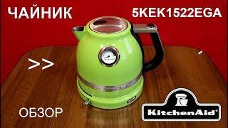 Чайник KitchenAid Artisan 5KEK1522EGA - ОБЗОР