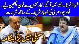 Shahbaz Sharif Speech Today | 14 June 2019 | Dunya News