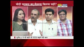 Prime (Hindi) - 100% FDI in Defence sector - 30 May 2014