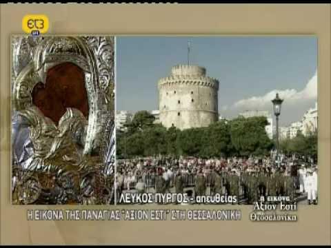 Άξιον Εστίν - Θεσσαλονίκη (13/10/2012)