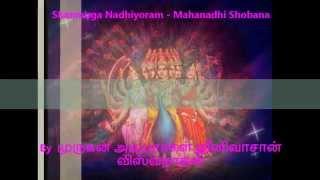 Shanmuga Nadhiyoram - Mahanadhi Shobana