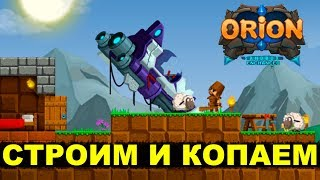 ORION Enchanced - СТРОИМ И КOПАЕМ