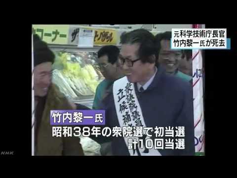 竹内黎一 元科学技術庁長官が死...