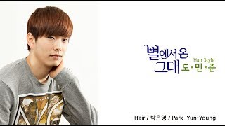 Celebrity Style#12: 별그대 도민준 헤어 - Do, Minjoon's Hairstyle Thumbnail