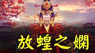 【高登音樂台】《放蝗之嫻》 ( 原曲: 女皇 )