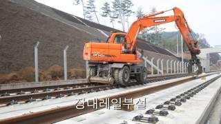 원주강릉 철도건설 시청각 기록물(20170426)
