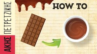 Πως λιώνουμε Σοκολάτα σε Μπεν Μαρί | Kitchen Lab by Akis Petretzikis