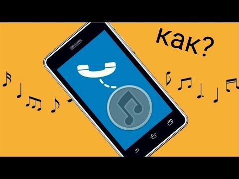 Как зделать музыку когда тебе звонят