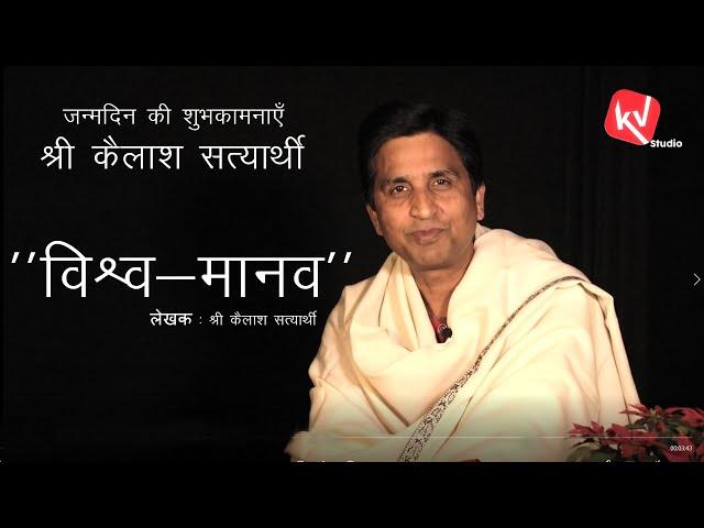 Shri Kailash Satyarthi   Vishwa Manav (Poem)   Birthday Greetings