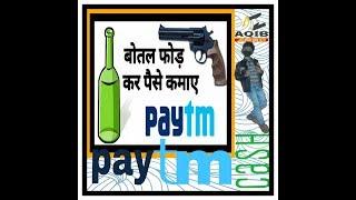 Free me Bottle four 🔫 kar Paytm Cash 💶kamae//(apk review #8)//Hindi.