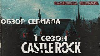 | CastleRock | Обзор первого сезона сериала Касл-Рок | БЕЗ СПОЙЛЕРОВ |