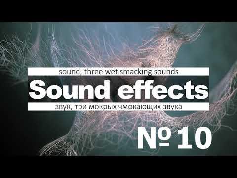 Скачать 3Д звуки поцелуев, причмокивающих звуков, длинные, короткие