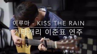 Yiruma - Kiss The Rain 기타캐리Guitar Carry 이준표연주