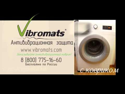 Vibromats® - стиральная машина с ковриком и без него!!! Акция 10+10%!!!