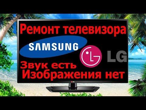 Ремонт телевизора Samsung LG звук есть изображения нет