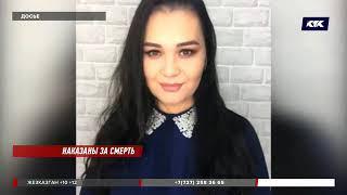 Названы виновные в гибели актюбинской телеведущей