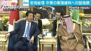 """サウジアラビア国王と会談へ 安倍総理""""対話""""強調(20/01/12)"""