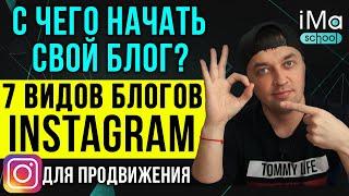 Инстаграм с нуля. С чего начать продвижение в инстаграм с нуля? 7 видов блогов в instagram с нуля