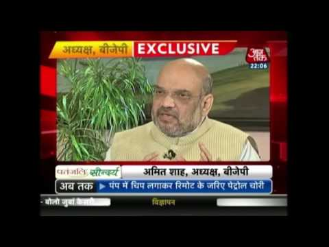 Amit Shah Exclusive Interview With Aajtak Rahul Kanwal