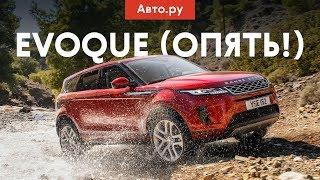 НАСТОЯЩИЙ Range Rover? Наконец-то да! Асфальтовый тест серийного Range Rover Evoque