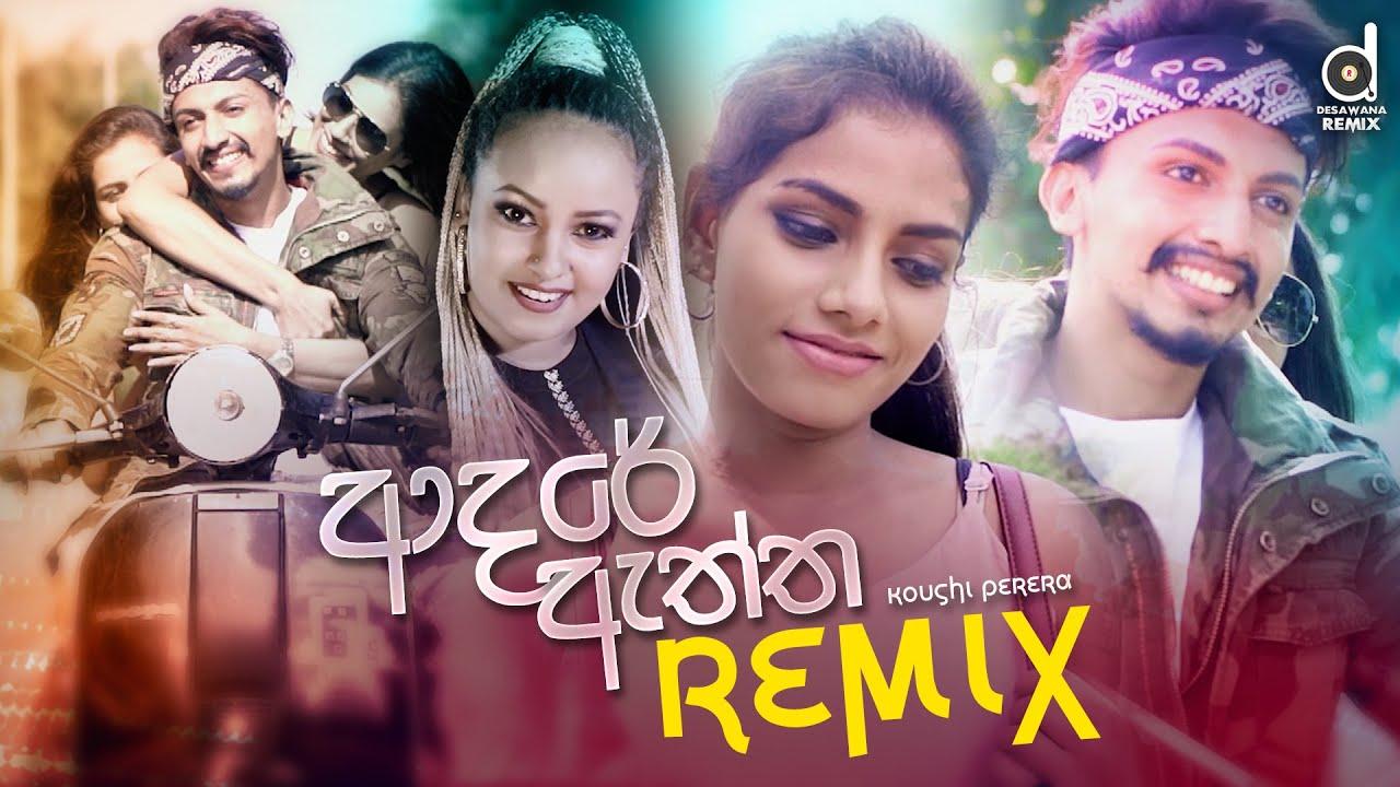 Adare Aththa (OFFICIAL REMIX) - Koushi Perera (DJ TheO) | Sinhala Remix Songs | Sinhala DJ Songs