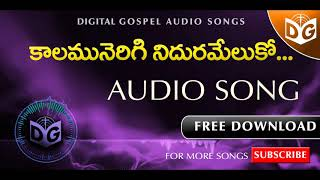 Kalamunerigi Audio Song    Telugu Christian Audio Song    Digital Gospel