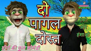 New दो पागल दोस्त ! Full Comedy 2018 ! Funny Story Of Talking Tom ! Makes jokes Of ! 2018 Hindi joke