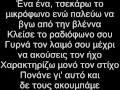 Download Bong Da City - Μαγκα Τι Τρεχει(Lyrics) MP3 song and Music Video