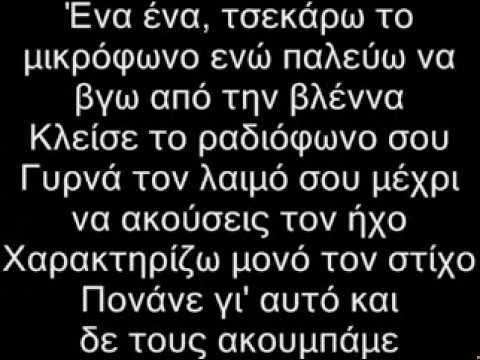 Bong Da City - Μαγκα Τι Τρεχει(Lyrics)