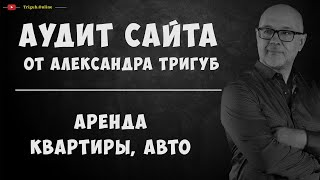 SEO-аудит сайта. Аренда квартиры, авто в Кишиневе.(, 2016-09-26T07:11:42.000Z)