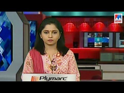 ഒരു മണി വാർത്ത | 1 P M News | News Anchor - Veena Prasad | January 15, 2018